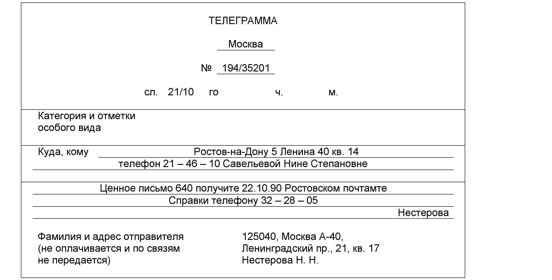 вам бланк телеграммы почта россии заполнение найти маску
