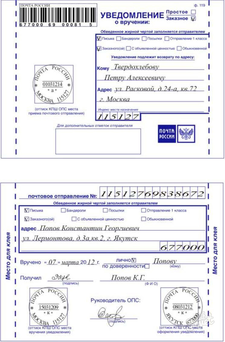 Почтовое уведомление скачать бланк