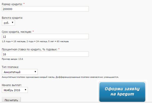 Уралсиб банк потребительский кредит калькулятор онлайн как взять кредит в мтс на счет
